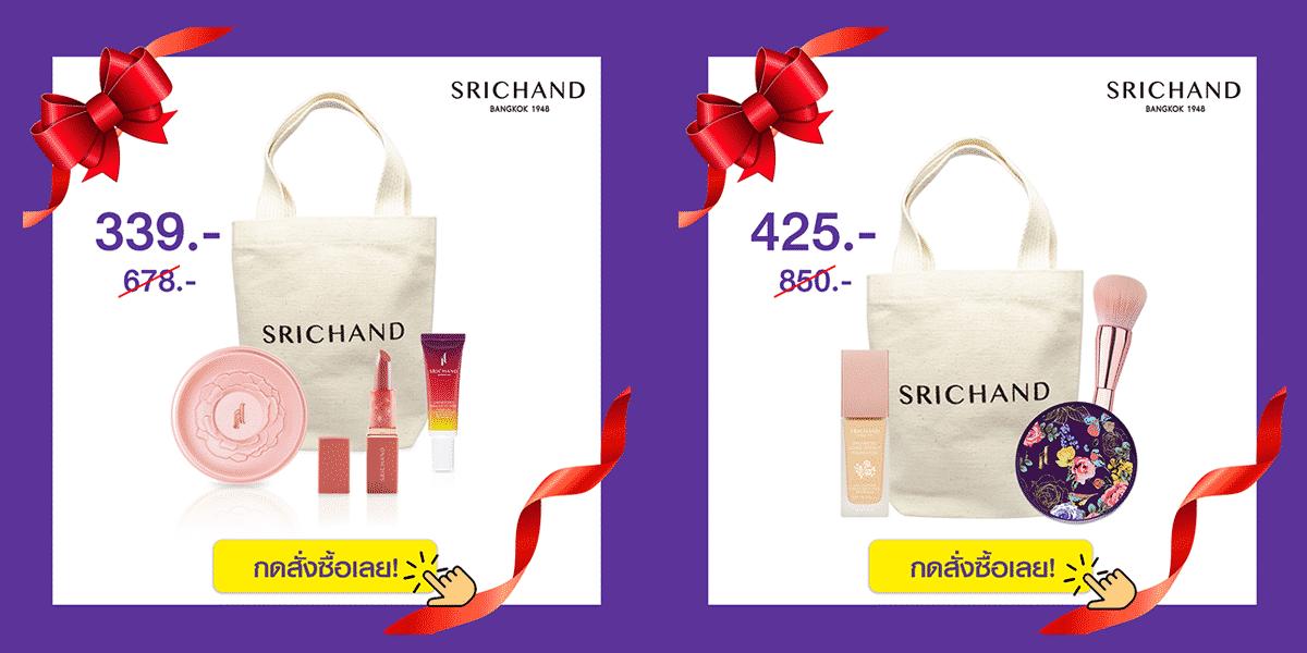 srichand lazada 1212 gift sets